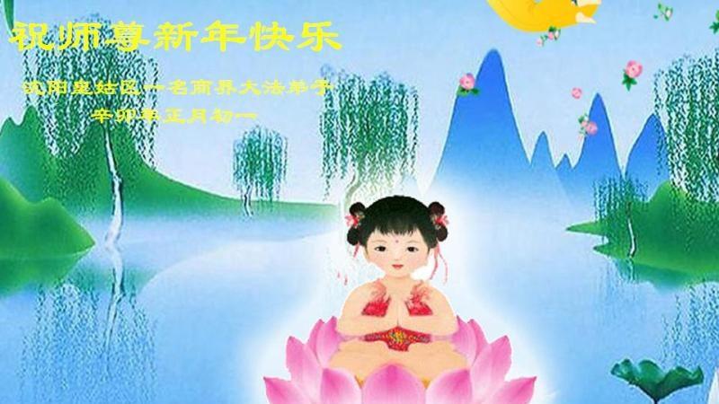 大陸法輪功學員恭祝創始人新年快樂(廿二,199地)