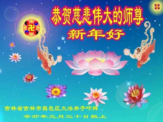 大陸法輪功學員恭祝創始人新年快樂(二十三,241地)