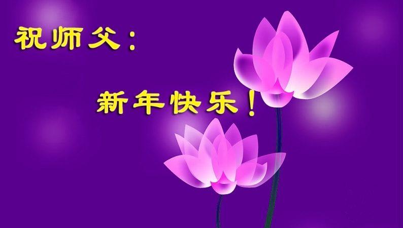 大陸法輪功學員恭祝創始人新年快樂(二十六,160地)