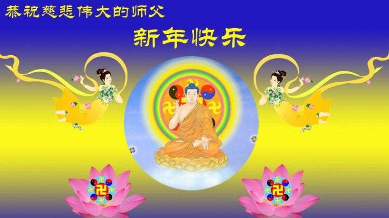 大陸法輪功學員恭祝創始人新年快樂(二十四,204地)