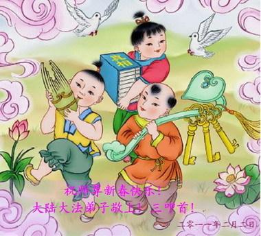 大陸法輪功學員恭祝創始人新年快樂(二十七,151地)