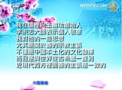大陸學者:向李洪志先生賀年 我的榮幸