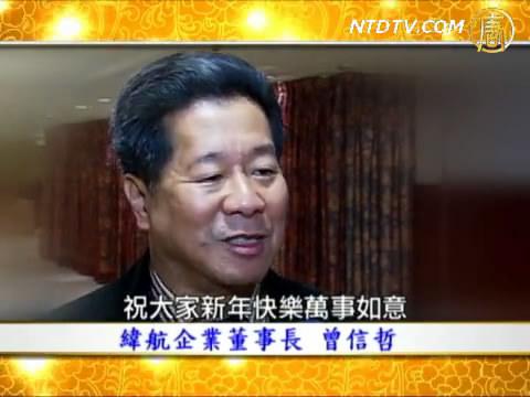 纬航企业董事长曾信哲新年贺词