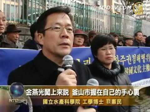 韩民众:中共领事发言不当蔑视韩国