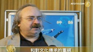 瑞士观众:神韵给中国人带来希望