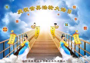 东北法轮功学员贺创始人李洪志先生华诞暨法轮大法日(200地)