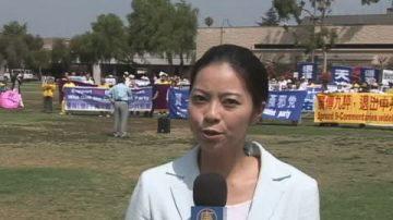 洛城华人集会声援一亿人三退