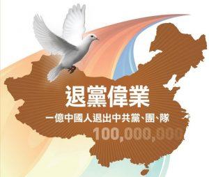 退出中共黨、團、隊(三退)人數突破一億人