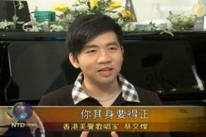 華人展藝良機 港美聲歌唱家盼大賽