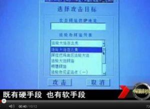 孙思贤:中共恐惧的网站和失败的网路攻击
