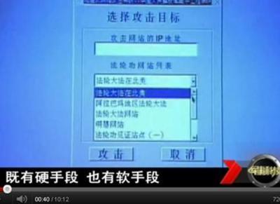 孫思賢:中共恐懼的網站和失敗的網路攻擊