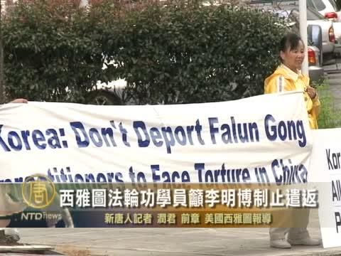 西雅圖法輪功和平呼籲李明博制止遣返