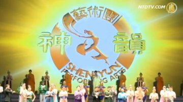 2012全球神韵演出首站  政要发褒奖