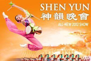 神韵2012全球巡回全新呈现