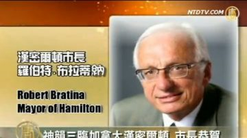 神韵三临加拿大汉密尔顿 市长恭贺
