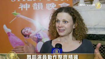 百老匯歌舞劇明星盛讚神韻
