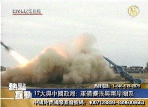 热点互动直播:十七大与中国政局-军备扩张与两岸关系