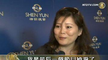 华人:看神韵改变世界观