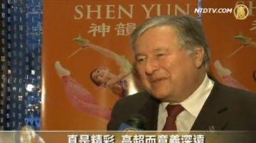 魁省市长:神韵让我看到真正的中国文化