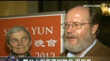 控股老闆:神韻令我更嚮往中華文化