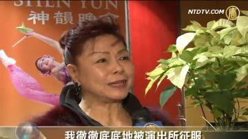 旅加華人觀神韻:再多些錢也值得看