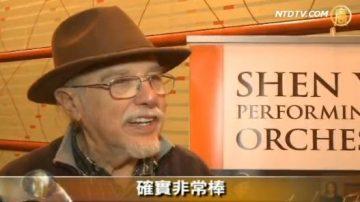 皇后城觀眾:神韻展現中國人的美麗