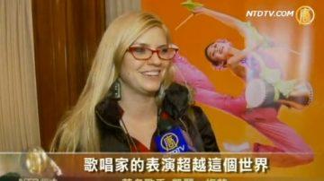 匹兹堡观众:看神韵如身临中国历史