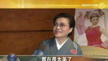 神韻之美感動日本禮儀專家