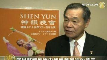 广岛议员:神韵对中国文化很重要