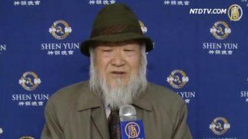 韩教授赞赏神韵展现中华文化色彩