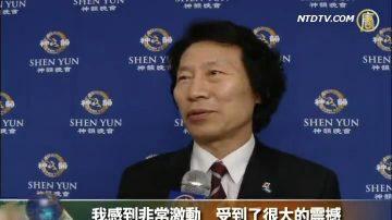 韩国企业家:神韵演出足以感动全世界