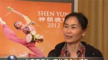 華裔觀眾:神韻讓我找到了自己的根