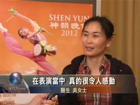 华裔观众:神韵让我找到了自己的根