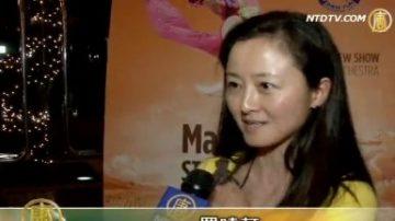佛州华裔:神韵让孩子了解中华文化