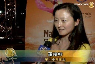 佛州華裔:神韻讓孩子了解中華文化