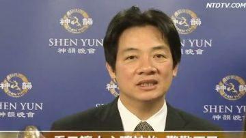 台南市长赞神韵:内涵深厚演出精湛