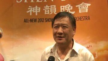 華人觀眾:中國人都要看神韻