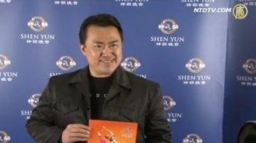 觀神韻 旅德聲樂家王典:以中華文化為榮