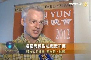 佛州观众:神韵展现真正的中华文化