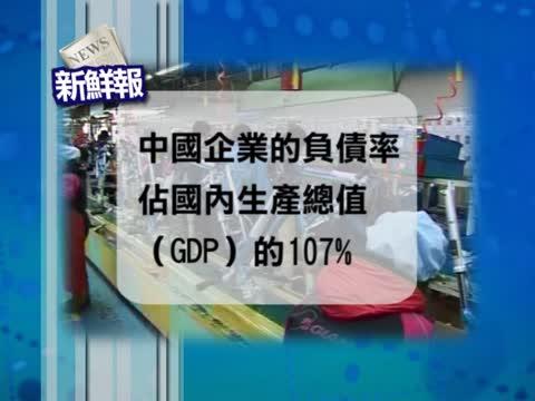 袁斌:中國企業家去國感言為何打動許多人?