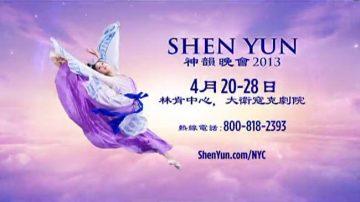 【預告】神韻2013將於4月蒞臨紐約林肯中心