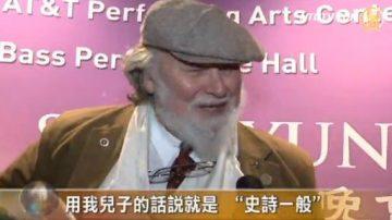 达拉斯观众:神韵是中国五千年神传文化的史诗