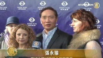 華人社團、華人國際大家庭愛神韻