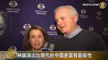 跨国公司副总裁:神韵比现代中国更富艺术性