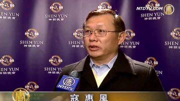 硅谷台湾同乡联谊会长:要大力推广神韵