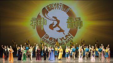 雙子城神韻首演滿場 觀眾感受希望