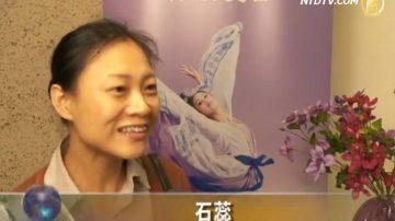 大陸華人:神韻展現了天人合一