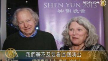 觀眾呼聲:希望神韻將傳統文化帶回中國