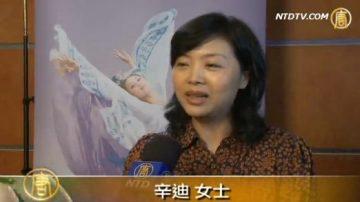 華裔母親六觀神韻讚不已