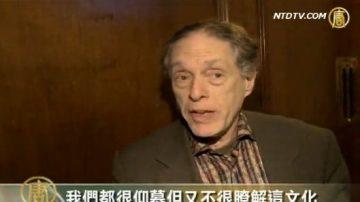 小提琴大師讚神韻開啓中國文化之窗